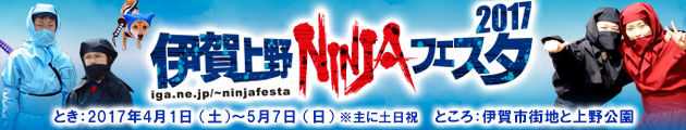 伊賀上野NINJAフェスタ2017