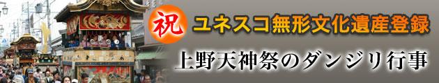 祝!ユネスコ無形文化遺産登録『上野天神祭のダンジリ行事』